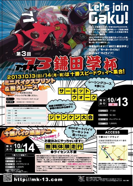 2013年 MK13鎌田 学杯